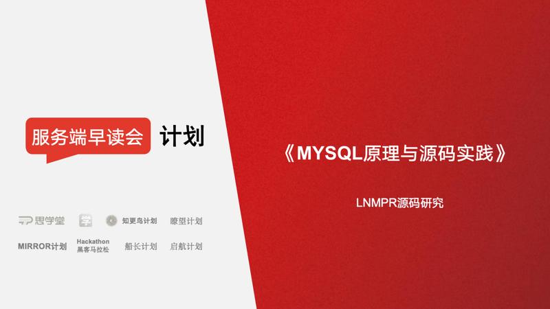 【Mysql原理与实践】mysql的底层原理与源码实现探索
