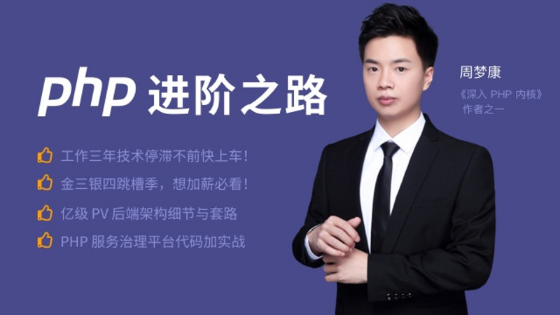 PHP 进阶之路