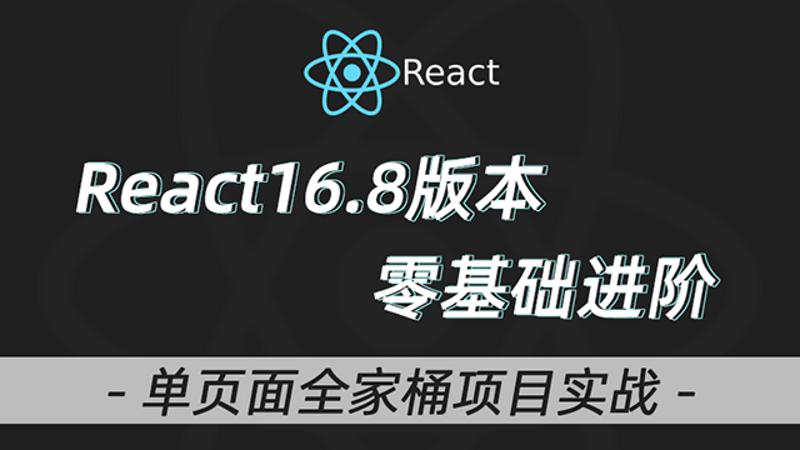 React教程全家桶实战redux+antd+dva+Hooks前端