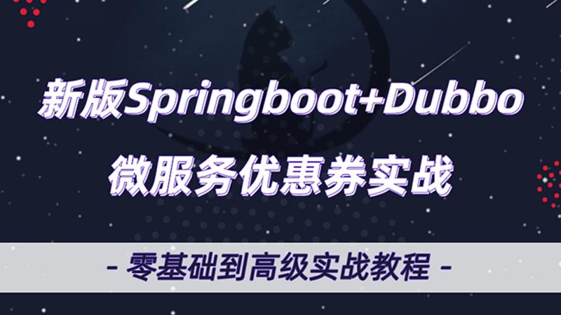 SpringBoot2微服务Dubbo优惠券项目实战全套视频教程