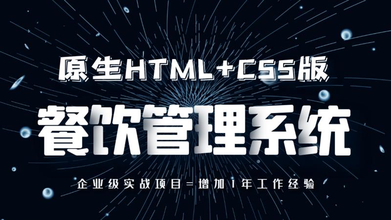 餐饮管理系统原生HTML+CSS版,企业级实战项目