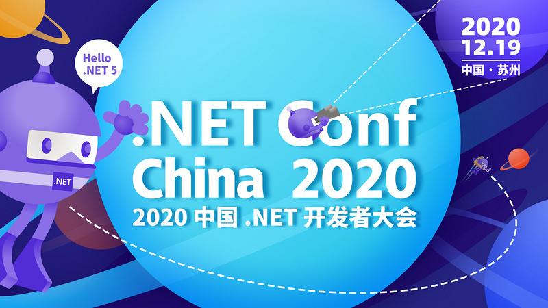 2020 中国 .NET 开发者大会