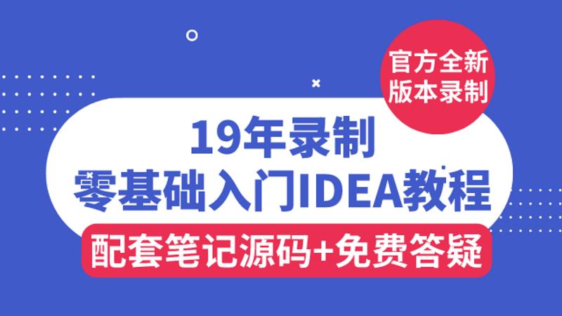 19年录制零基础入门IDEA教程安装激活企业技能插件springboot整合