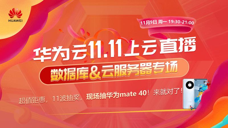 华为云11.11上云直播【云数据库,云服务器专场】