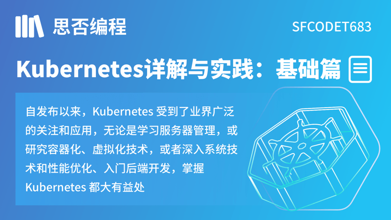 Kubernetes详解与实践:基础篇