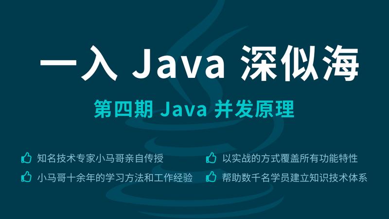 「一入 Java 深似海 」系列 第四期 Java 并发原理