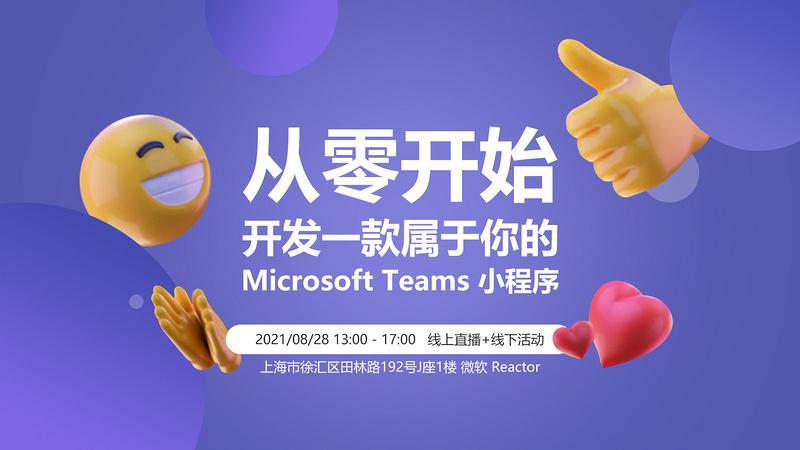 从零开始开发一款属于你的Microsoft Teams小程序!