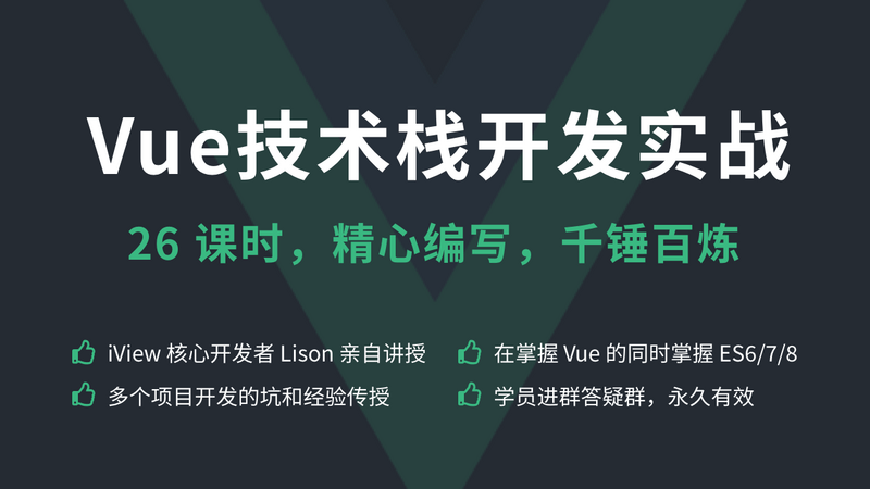 Vue技术栈开发实战(26课时)