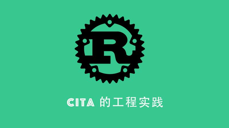 """Rust 系列课程一:""""CITA 的工程实践"""""""
