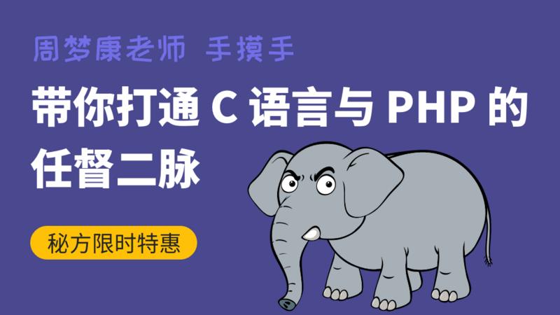 从 C 语言零基础到 PHP 扩展开发实战