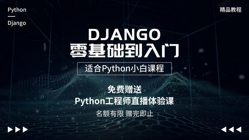 Django零基础入门-适合Python小白课程