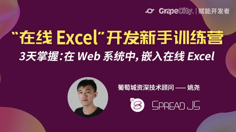 """【第6期】""""在线Excel""""开发新手训练营"""