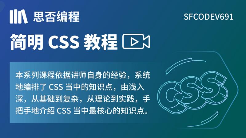 简明CSS教程