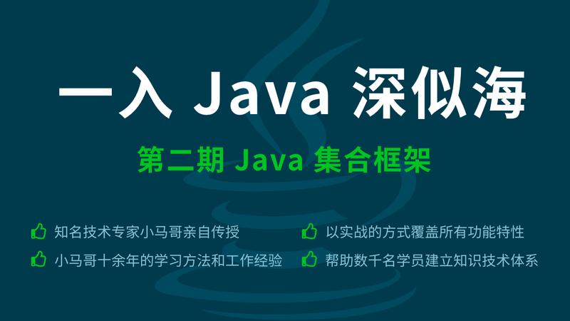 「一入 Java 深似海 」系列课程 - 第二期 Java 集合框架