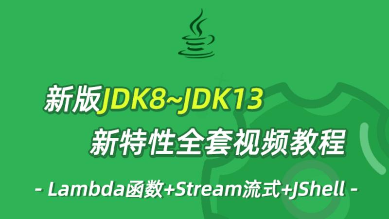 JDK8到13新特性实战教程