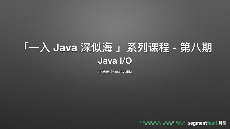 「一入 Java 深似海 」系列 第八期 Java I/O