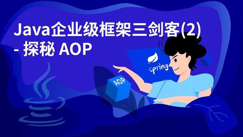 Java企业级框架三剑客(2)- 探秘AOP