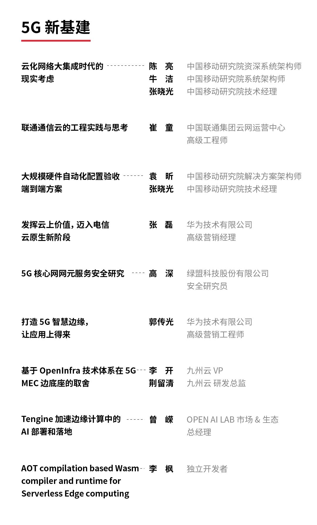 议程-5G新基建-01.png