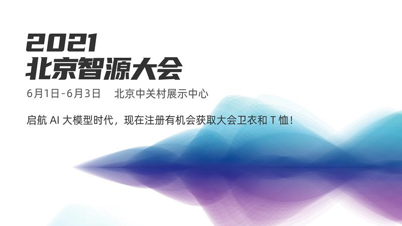 2021 北京智源大会