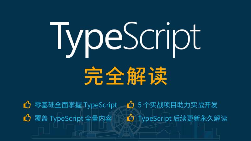 TypeScript完全解读(26课时)