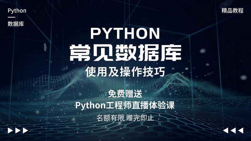 Python常见数据库使用及操作技巧