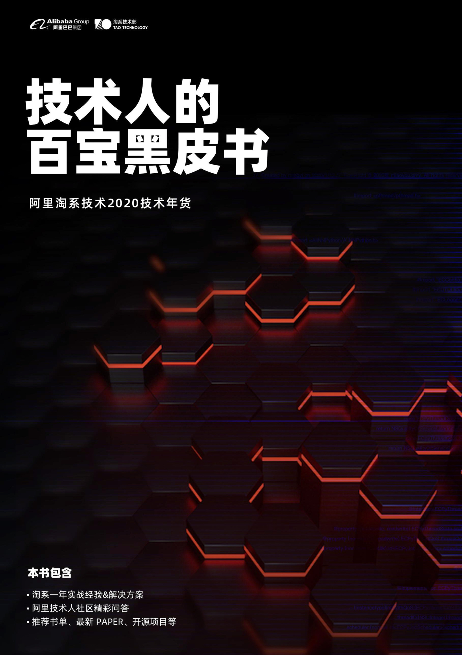 The Complete Works of Tao Technology 2020-00.jpg