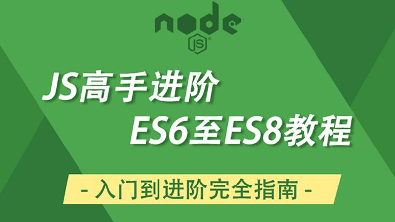ES6 从入门到进阶视频教程 · 2020 版