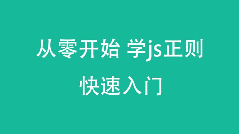 从零开始 学js正则 快速入门