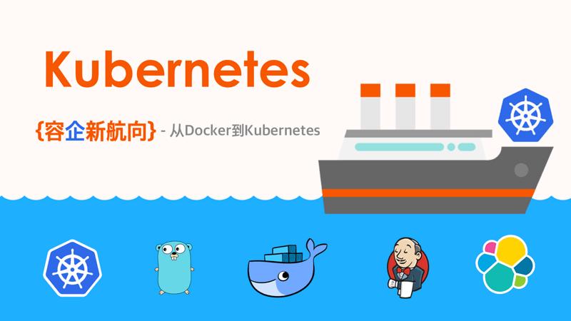 从 Docker 到 Kubernetes 进阶