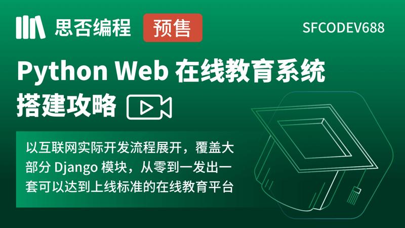 Python Web 在线教育系统搭建攻略