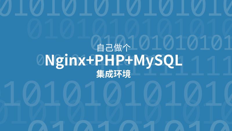 自己做个Nginx+PHP+MySQL的集成环境
