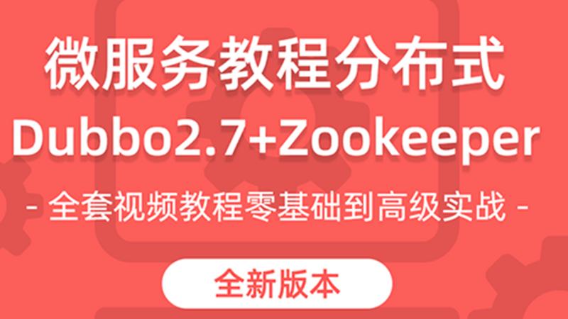 Zookeeper、Dubbo视频教程 微服务 分布式教程