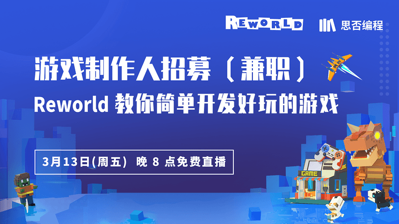 【思否编程公开课】游戏制作人招募(兼职),Reworld教你简单开发好玩的游戏