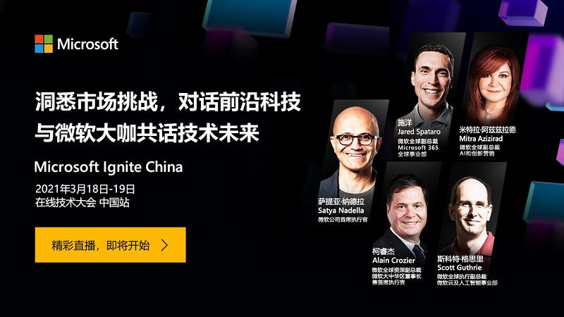 Microsoft Ignite China 在线技术大会 中国站