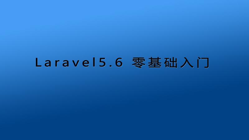 laravel5.6零基础入门