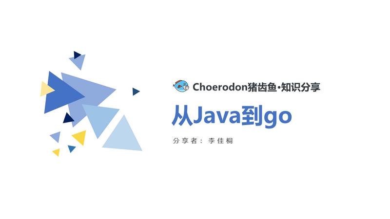 从Java到go两种语言有何区别
