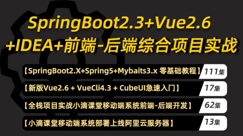 新版springboot 2.3教程丨前后端综合项目实战
