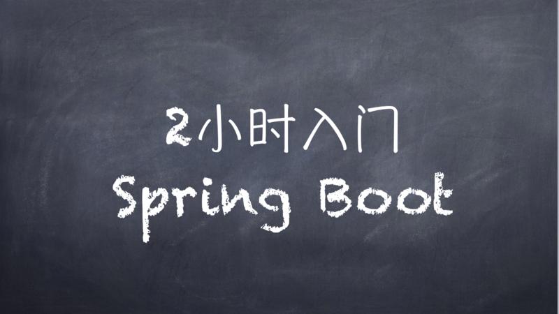 【全程撸码】Spring Boot 1.5 快速入门教程(全)