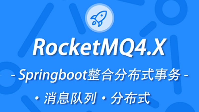新版本RocketMQ教程消息队列教程