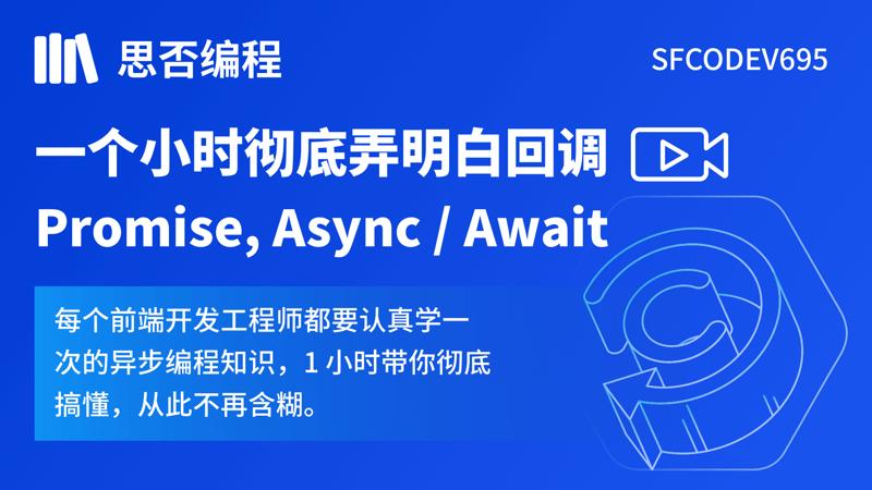 一个小时彻底弄明白回调, Promise, Async/Await