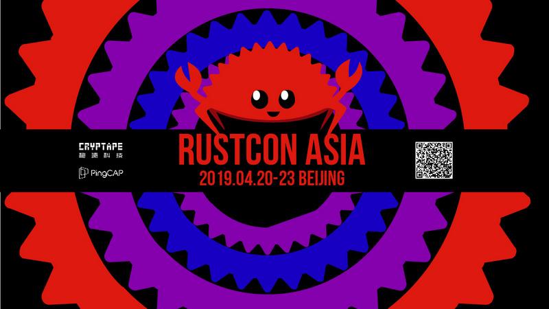 RustCon Asia 讲师实录