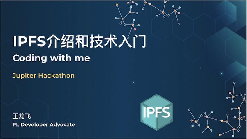 IPFS介绍和技术入门