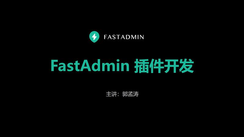 FastAdmin插件开发入门
