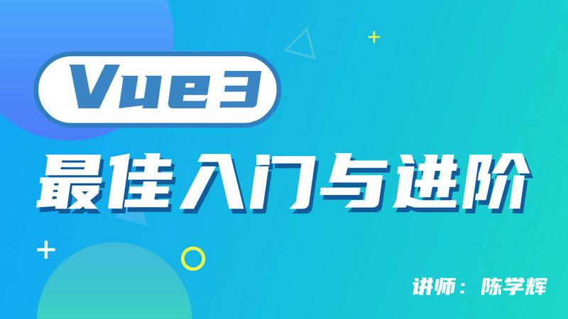 Vue基础入门实战:7天Vue入门到独立开发【陈学辉】