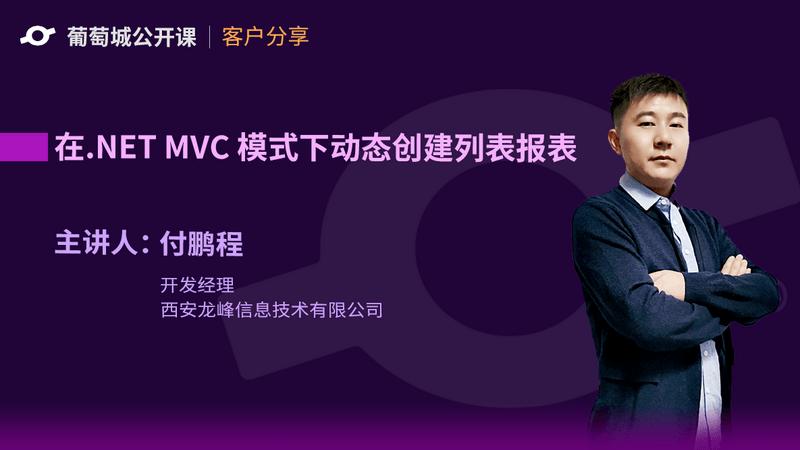 在.NET MVC 模式下动态创建一张列表报表