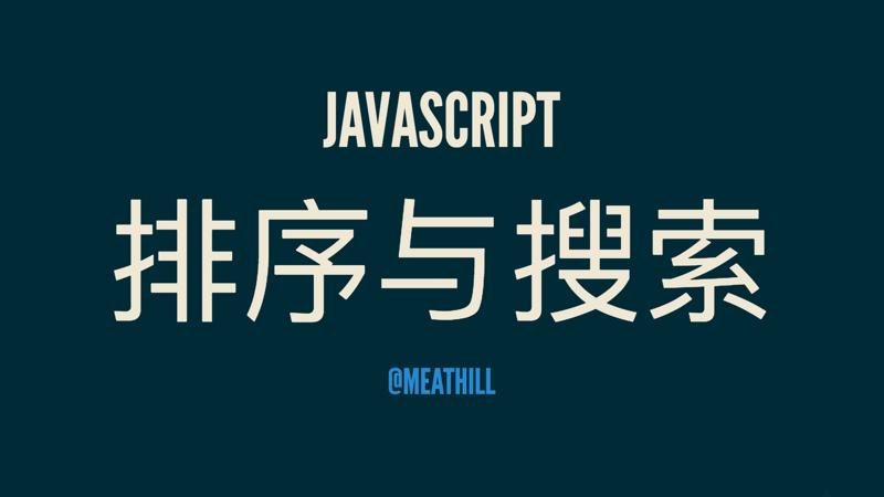 前端面试攻略:JavaScript 排序与搜索