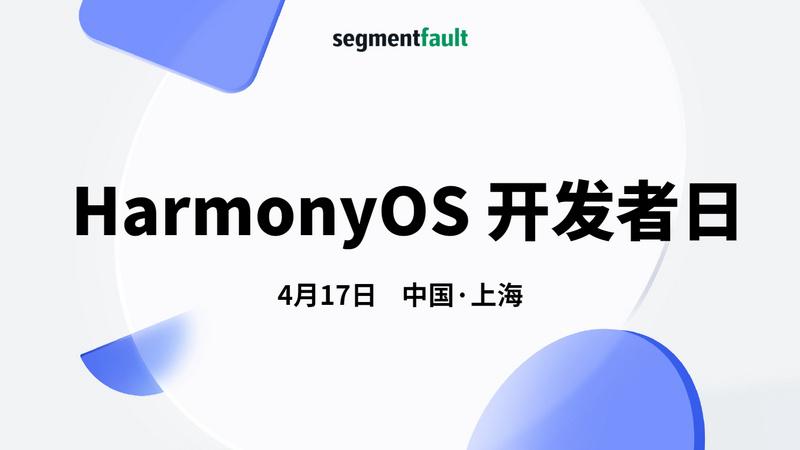 HarmonyOS 开发者日