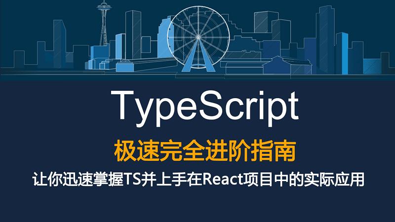 TypeScript极速完全进阶指南