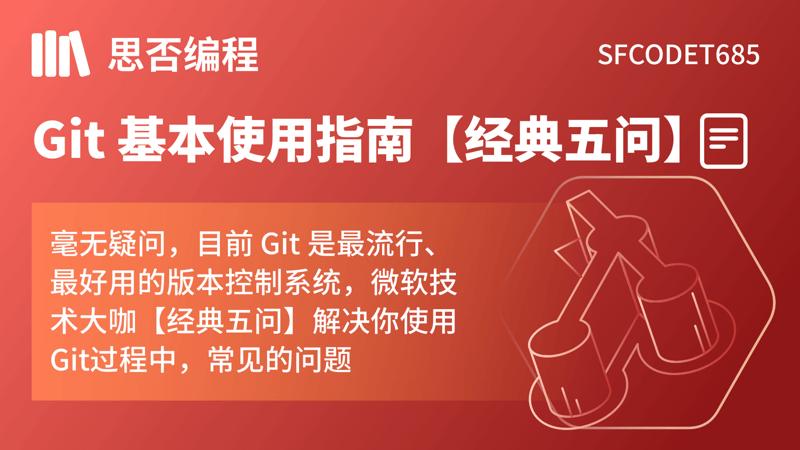 Git 基本使用指南【经典五问】