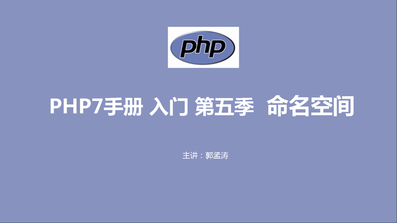 PHP手册 入门 第五季 命名空间